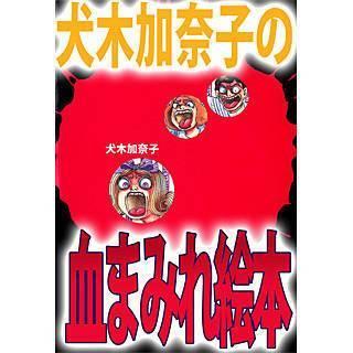 犬木加奈子の血まみれ絵本のイメージ