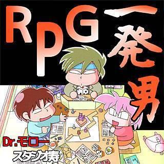 RPG一発男のイメージ