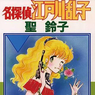 名探偵江戸川乱子のイメージ