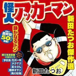 怪人アッカーマン 新田たつお傑作選のイメージ
