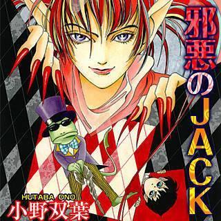 邪悪のJACKのイメージ