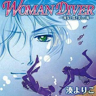 WOMAN DIVER 海女と僕と美しい海―のイメージ