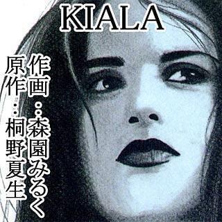 KIALAのイメージ
