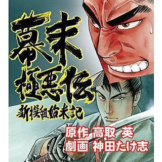 幕末極悪伝~新撰組始末記~【ワイドビュー版】のイメージ