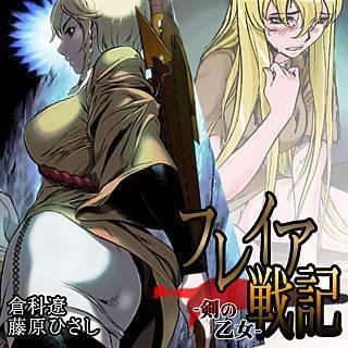 フレイア戦記~剣の乙女~【ワイドビュー版】のイメージ