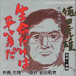 徳洲会前理事長・徳田虎雄 生命だけは平等だのイメージ