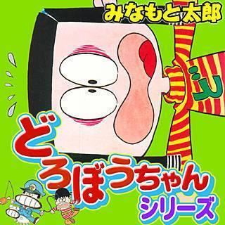 どろぼうちゃんシリーズのイメージ