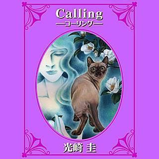 Calling―コーリング―のイメージ