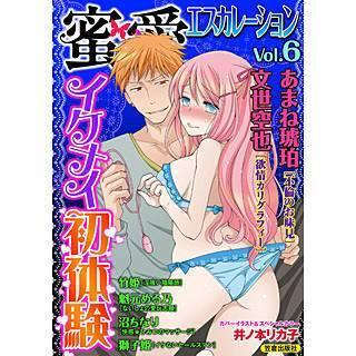 蜜愛エスカレーション vol.6【電子限定書き下ろし】のイメージ