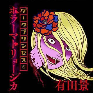 ダークプリンセスのホラーマトリョーシカのイメージ