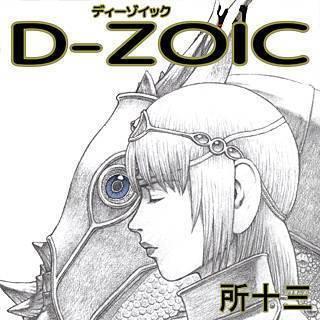 D-ZOICのイメージ
