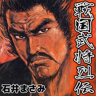 戦国武将烈伝のイメージ