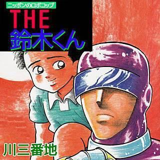 ニッポンのロボコップ THE 鈴木くんのイメージ