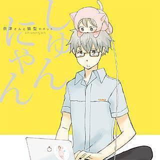しゅんにゃん 奈津さんと猫型ロボットのイメージ