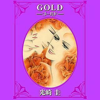GOLD ゴールド―のイメージ