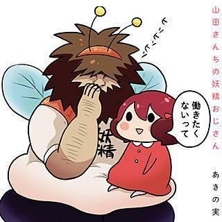 山田さんちの妖精おじさんのイメージ