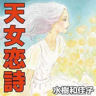 天女恋詩のイメージ