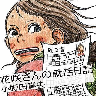 花咲さんの就活日記のイメージ