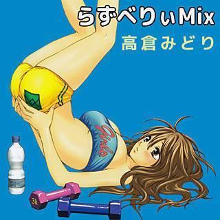 らずべりぃMixのイメージ