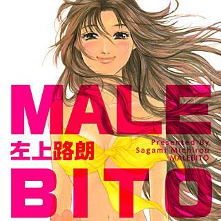 MALEBITOのイメージ