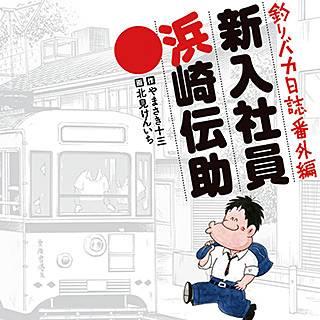 釣りバカ日誌番外編 新入社員 浜崎伝助のイメージ