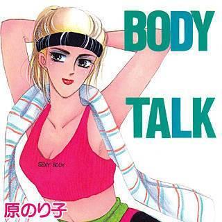 BODY TALKのイメージ