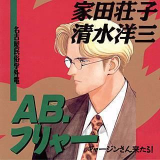 AB.フリャーのイメージ