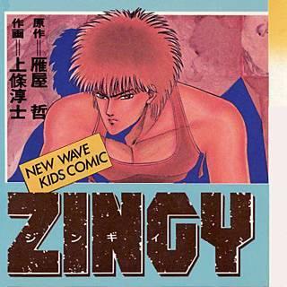 ZINGYのイメージ