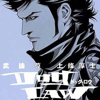 DOG LAWのイメージ