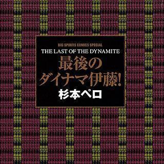最後のダイナマ伊藤!のイメージ