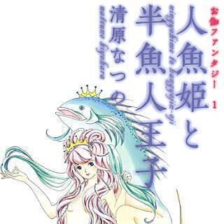 お伽ファンタジー 1 人魚姫と半魚人王子のイメージ