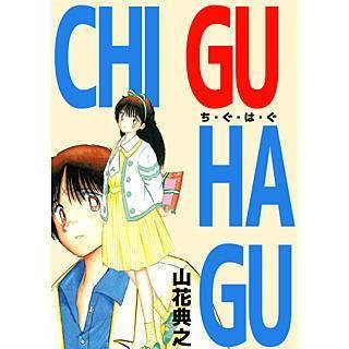 CHI・GU・HA・GUのイメージ