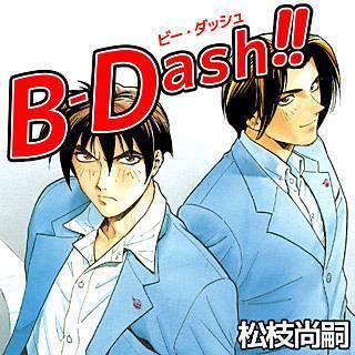 B-Dash!!のイメージ