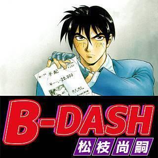 B-DASHのイメージ