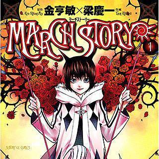 MARCH STORYのイメージ