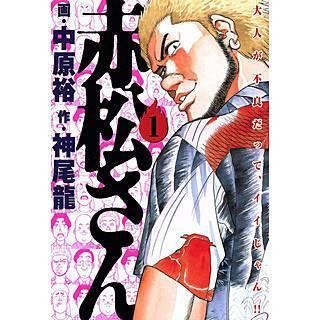 赤松さんのイメージ
