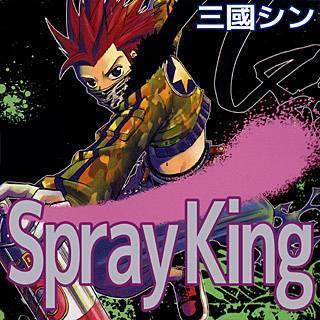 Spray Kingのイメージ