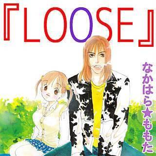 LOOSEのイメージ