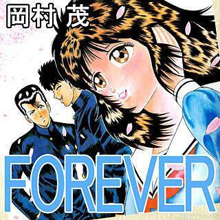 FOREVERのイメージ