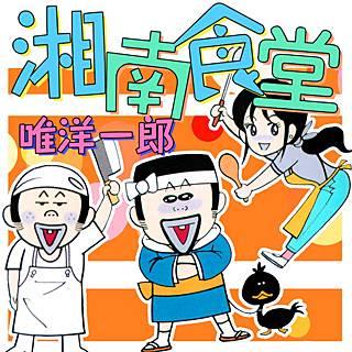 湘南食堂のイメージ