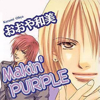 Makin' PURPLEのイメージ
