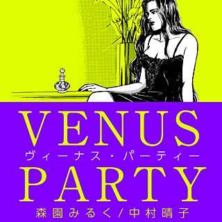 ヴィーナス・パーティーのイメージ