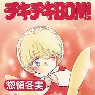 チキチキBOM!のイメージ