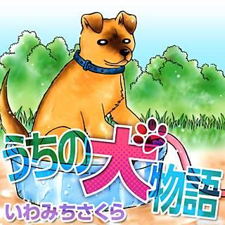 うちの犬物語のイメージ