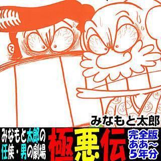 みなもと太郎の任侠・男の劇場 極悪伝 完全版・ああ~5年分のイメージ