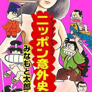 ニッポン意外史のイメージ