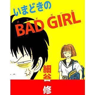 いまどきのBAD GIRLのイメージ