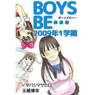 BOYS BE… 2009年1学期のイメージ