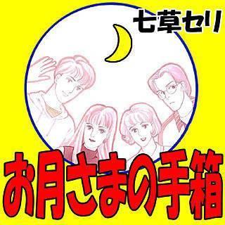 お月さまの手箱のイメージ