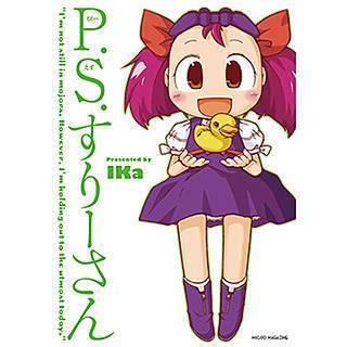 P.S.すりーさんのイメージ
